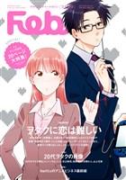 Febri (フェブリ) Vol.48 [巻頭特集]ヲタクに恋は難しい [雑誌]