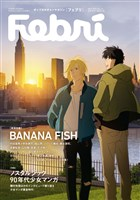 Febri (フェブリ) Vol.51 [巻頭特集]BANANA FISH [雑誌]
