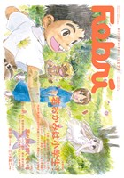 Febri (フェブリ) Vol.52 [巻頭特集]若おかみは小学生! [雑誌]