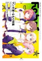 Febri (フェブリ) Vol.53 [巻頭特集]マンガ家・なもり特集 [雑誌]