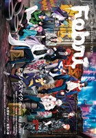 Febri (フェブリ) Vol.54 [巻頭特集]ヒプノシスマイク-Division Rap Battle-[雑誌]