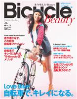 Bicycle Beauty 2010 AUTUMN