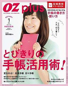 OZmagazinePLUS(オズマガジンプラス) 2015年1月号