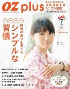 OZmagazinePLUS(オズマガジンプラス) 2015年7月号