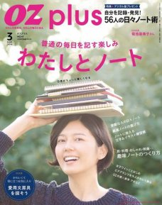 OZmagazinePLUS(オズマガジンプラス) 2016年3月号