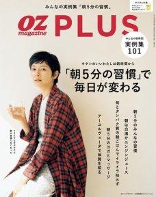 OZmagazinePLUS(オズマガジンプラス) 2017年5月号