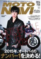 MOTO NAVI NO.80 2016 FEBURUARY