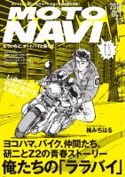 MOTO NAVI NO.84 2016 OCTOBER