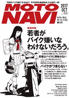 MOTO NAVI 2017 OCTOBER