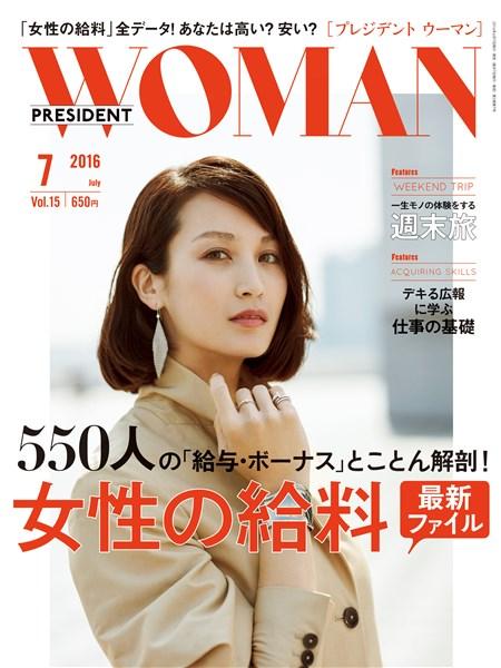 PRESIDENT WOMAN 2016.7月号