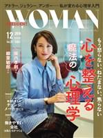 PRESIDENT WOMAN 2016.12月号