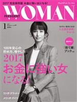 PRESIDENT WOMAN 2017.1月号