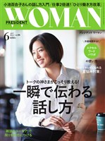 PRESIDENT WOMAN 2017.6月号