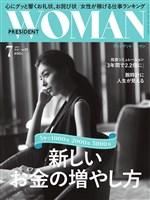 PRESIDENT WOMAN 2017.7月号