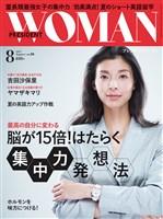 PRESIDENT WOMAN 2017.8月号