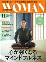 PRESIDENT WOMAN 2017.11月号