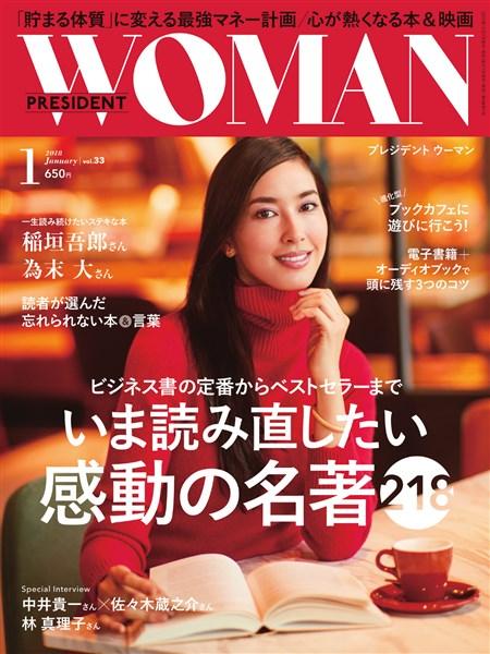 PRESIDENT WOMAN 2018.1月号