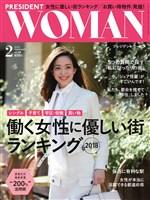 PRESIDENT WOMAN 2018.2月号
