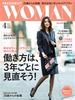 PRESIDENT WOMAN 2018.4月号