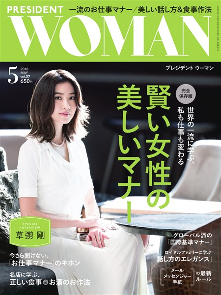 PRESIDENT WOMAN 2018.5月号