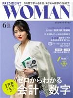 PRESIDENT WOMAN 2018.6月号