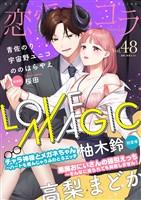 恋愛ショコラ vol.48【限定おまけ付き】