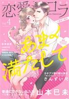 『恋愛ショコラ vol.4【限定おまけ付き】』の電子書籍
