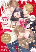 『恋愛ショコラ vol.5【限定おまけ付き】』の電子書籍