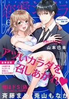 『恋愛ショコラ vol.6【限定おまけ付き】』の電子書籍