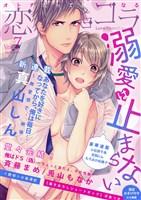 恋愛ショコラ vol.7【限定おまけ付き】