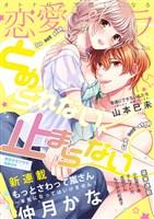 『恋愛ショコラ vol.8【限定おまけ付き】』の電子書籍