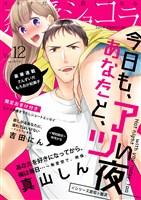 『恋愛ショコラ vol.12【限定おまけ付き】』の電子書籍