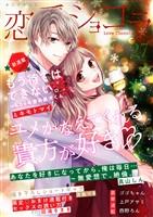 恋愛ショコラ vol.27【限定おまけ付き】
