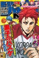 ジャンプNEXT!デジタル 2015 vol.2