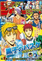 ジャンプNEXT!デジタル 2015 vol.3