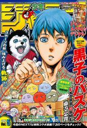 ジャンプNEXT!デジタル 2015 vol.5