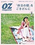 OZmagazine (オズマガジン) 2021年7月号