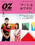 OZmagazine (オズマガジン) 2021年8月号