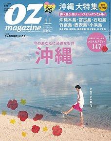 OZmagazine (オズマガジン) 2012年11月号