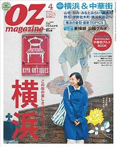 OZmagazine (オズマガジン) 2013年4月号