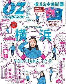 OZmagazine (オズマガジン) 2014年4月号