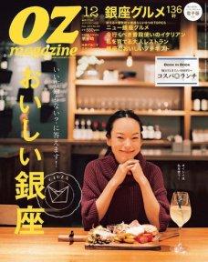 OZmagazine (オズマガジン) 2015年12月号