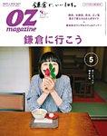 OZmagazine (オズマガジン) 2017年5月号