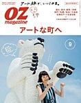 OZmagazine (オズマガジン) 2017年9月号