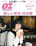 OZmagazine (オズマガジン) 2017年12月号