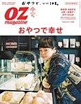 OZmagazine (オズマガジン) 2018年1月号