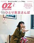 OZmagazine (オズマガジン) 2018年2月号