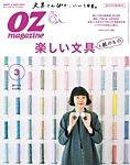 OZmagazine (オズマガジン) 2018年3月号