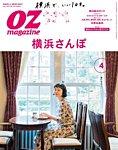 OZmagazine (オズマガジン) 2018年4月号