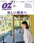 OZmagazine (オズマガジン) 2018年5月号